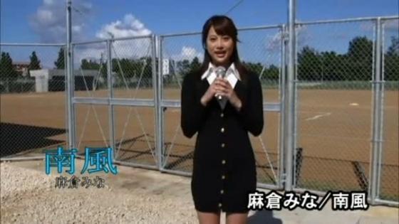 麻倉みな DVD南風のお尻と股間食い込みキャプ 画像47枚 2