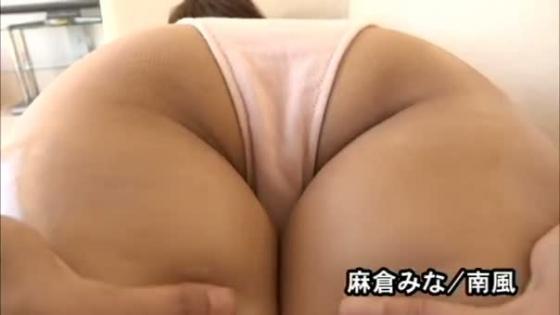 麻倉みな DVD南風のお尻と股間食い込みキャプ 画像47枚 31