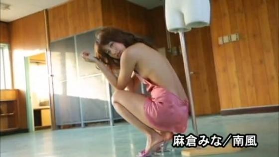 麻倉みな DVD南風のお尻と股間食い込みキャプ 画像47枚 34