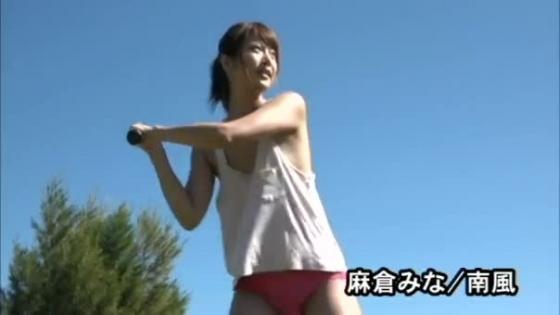 麻倉みな DVD南風のお尻と股間食い込みキャプ 画像47枚 9