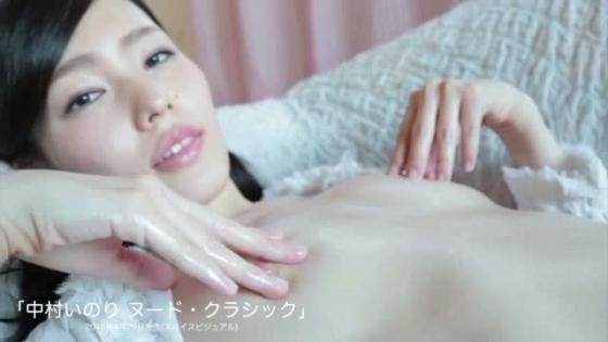 中村いのり ヌード・クラシックの陰毛剃り跡&勃起乳首キャプ 画像43枚 22