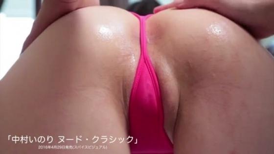 中村いのり ヌード・クラシックの陰毛剃り跡&勃起乳首キャプ 画像43枚 41