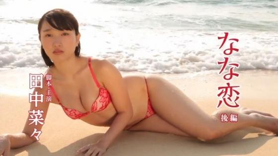 田中菜々 なな恋後編のEカップ谷間とお尻食い込みキャプ 画像46枚 46