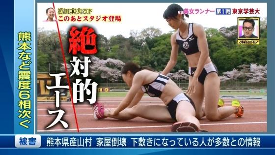 東京学芸大学陸上部 炎の体育会TVの腹筋&食い込みキャプ 画像20枚 3