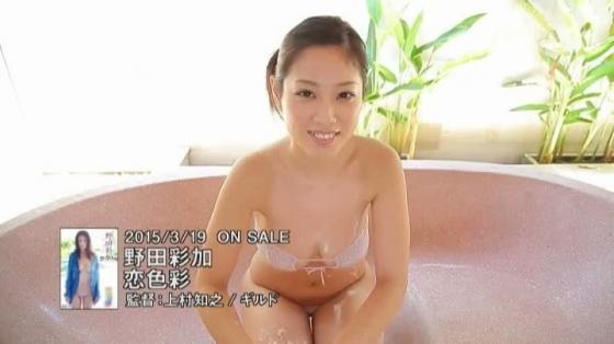 野田彩加 恋色彩のFカップ巨乳谷間&下乳キャプ 画像29枚 11