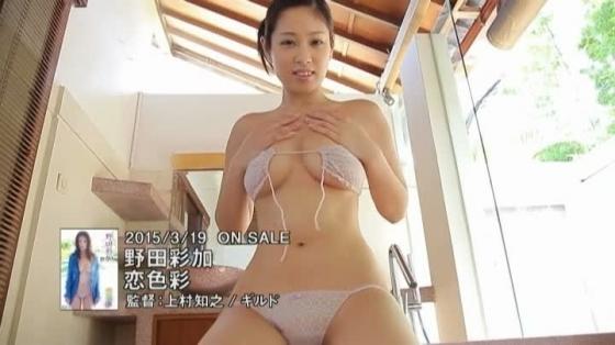 野田彩加 恋色彩のFカップ巨乳谷間&下乳キャプ 画像29枚 12