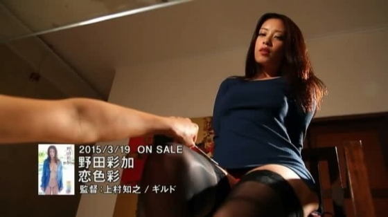 野田彩加 恋色彩のFカップ巨乳谷間&下乳キャプ 画像29枚 16