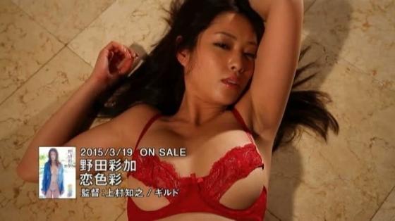 野田彩加 恋色彩のFカップ巨乳谷間&下乳キャプ 画像29枚 18