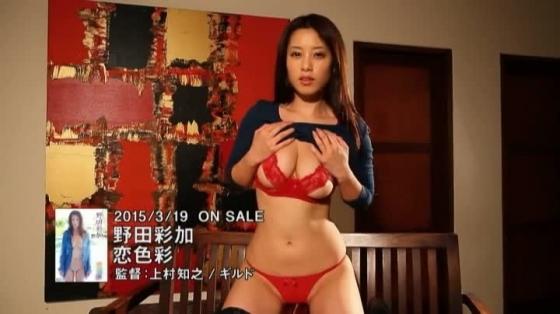 野田彩加 恋色彩のFカップ巨乳谷間&下乳キャプ 画像29枚 1
