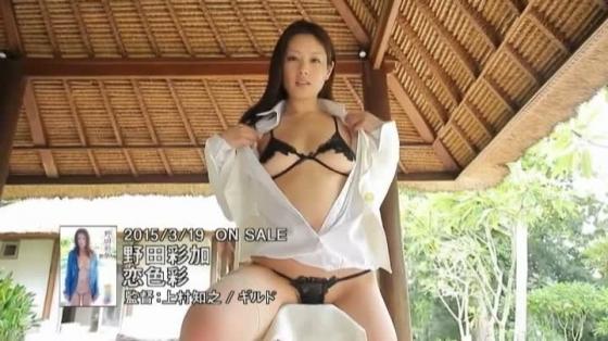 野田彩加 恋色彩のFカップ巨乳谷間&下乳キャプ 画像29枚 23