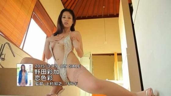 野田彩加 恋色彩のFカップ巨乳谷間&下乳キャプ 画像29枚 25