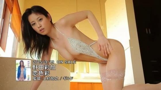 野田彩加 恋色彩のFカップ巨乳谷間&下乳キャプ 画像29枚 26