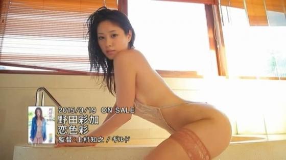野田彩加 恋色彩のFカップ巨乳谷間&下乳キャプ 画像29枚 27