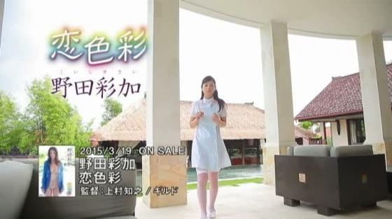 野田彩加 恋色彩のFカップ巨乳谷間&下乳キャプ 画像29枚 2