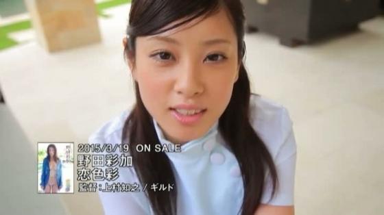 野田彩加 恋色彩のFカップ巨乳谷間&下乳キャプ 画像29枚 3