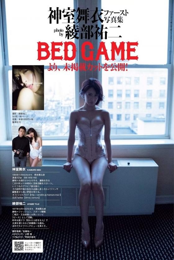 神室舞衣 綾部が撮った写真集の週プレ先行セミヌードグラビア 画像22枚 7
