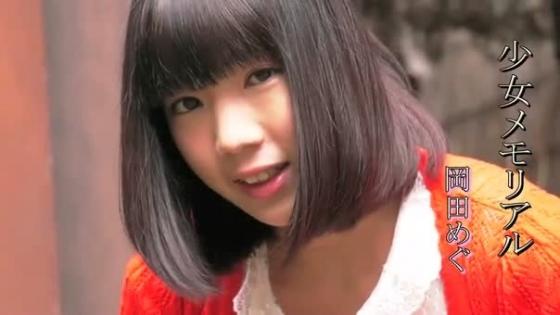 岡田めぐ 少女メモリアルのGカップ爆乳&巨尻キャプ 画像23枚 13