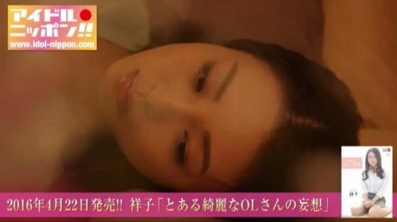 祥子 とある綺麗なOLさんの妄想のCカップ下着姿キャプ 画像32枚 15