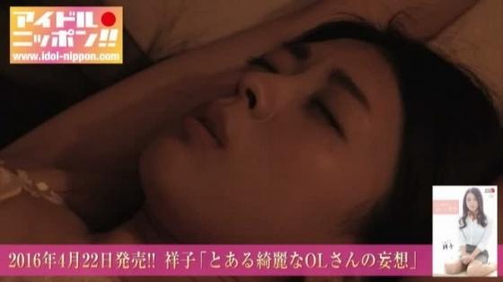 祥子 とある綺麗なOLさんの妄想のCカップ下着姿キャプ 画像32枚 3