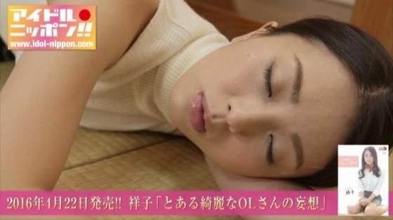祥子 とある綺麗なOLさんの妄想のCカップ下着姿キャプ 画像32枚 7