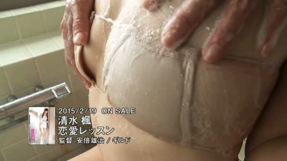 清水楓 恋愛レッスンの巨尻食い込み&割れ目キャプ 画像81枚 28