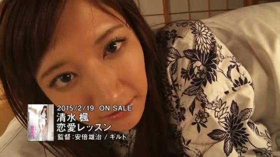 清水楓 恋愛レッスンの巨尻食い込み&割れ目キャプ 画像81枚 35