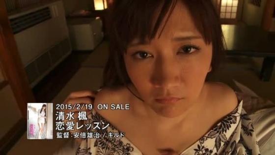清水楓 恋愛レッスンの巨尻食い込み&割れ目キャプ 画像81枚 37