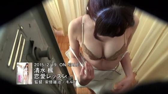清水楓 恋愛レッスンの巨尻食い込み&割れ目キャプ 画像81枚 3
