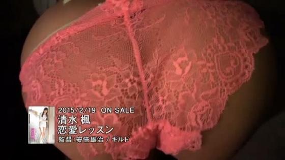 清水楓 恋愛レッスンの巨尻食い込み&割れ目キャプ 画像81枚 46