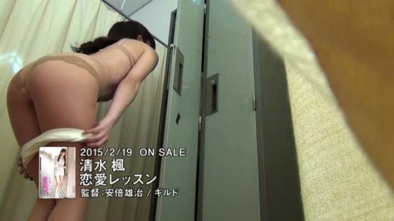 清水楓 恋愛レッスンの巨尻食い込み&割れ目キャプ 画像81枚 4