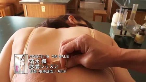 清水楓 恋愛レッスンの巨尻食い込み&割れ目キャプ 画像81枚 66
