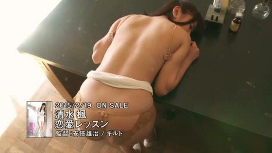 清水楓 恋愛レッスンの巨尻食い込み&割れ目キャプ 画像81枚 67