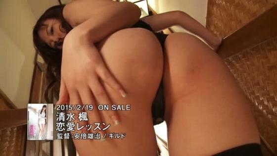 清水楓 恋愛レッスンの巨尻食い込み&割れ目キャプ 画像81枚 70
