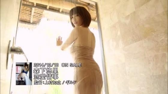 森下悠里 DVD恋愛情事のGカップ爆乳の谷間&下乳キャプ 画像44枚 12