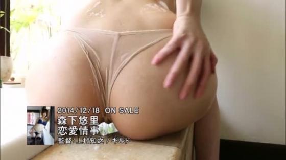 森下悠里 DVD恋愛情事のGカップ爆乳の谷間&下乳キャプ 画像44枚 17
