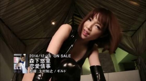 森下悠里 DVD恋愛情事のGカップ爆乳の谷間&下乳キャプ 画像44枚 20