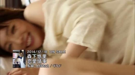 森下悠里 DVD恋愛情事のGカップ爆乳の谷間&下乳キャプ 画像44枚 25