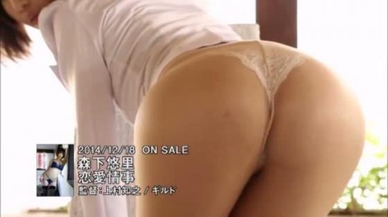 森下悠里 DVD恋愛情事のGカップ爆乳の谷間&下乳キャプ 画像44枚 27