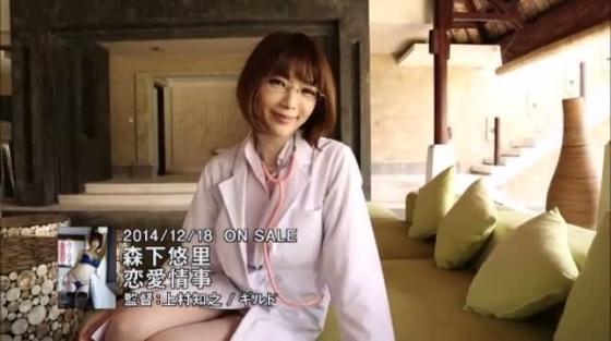 森下悠里 DVD恋愛情事のGカップ爆乳の谷間&下乳キャプ 画像44枚 2