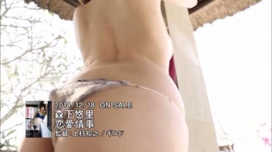 森下悠里 DVD恋愛情事のGカップ爆乳の谷間&下乳キャプ 画像44枚 34