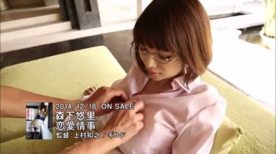 森下悠里 DVD恋愛情事のGカップ爆乳の谷間&下乳キャプ 画像44枚 3