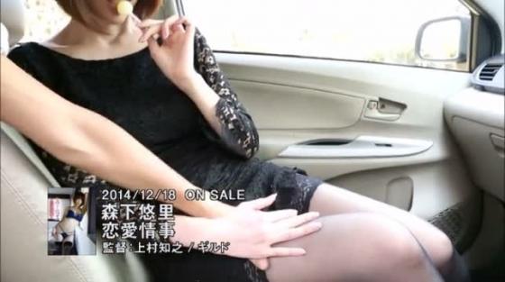森下悠里 DVD恋愛情事のGカップ爆乳の谷間&下乳キャプ 画像44枚 7