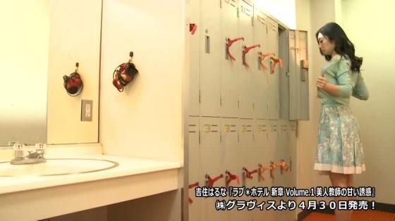 吉住はるな DVD美人教師の甘い誘惑のパイパンセミヌードキャプ 画像50枚 14