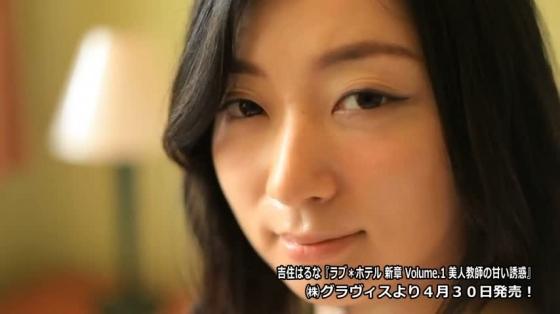 吉住はるな DVD美人教師の甘い誘惑のパイパンセミヌードキャプ 画像50枚 31