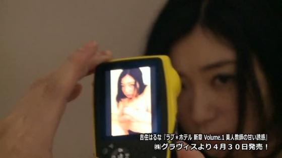 吉住はるな DVD美人教師の甘い誘惑のパイパンセミヌードキャプ 画像50枚 33