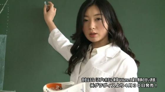 吉住はるな DVD美人教師の甘い誘惑のパイパンセミヌードキャプ 画像50枚 45