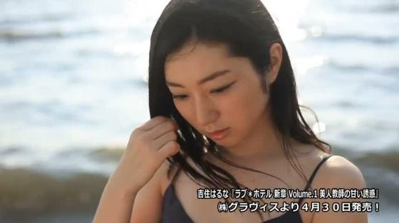吉住はるな DVD美人教師の甘い誘惑のパイパンセミヌードキャプ 画像50枚 6