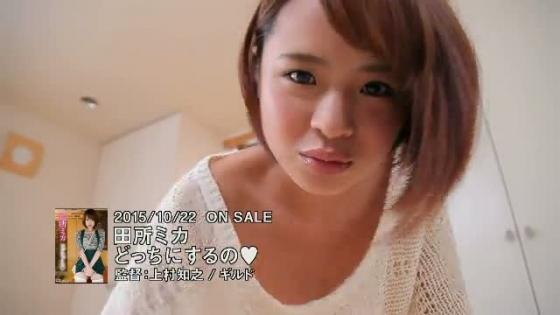 田所ミカ どっちにするののFカップ巨乳谷間&下乳キャプ 画像42枚 14