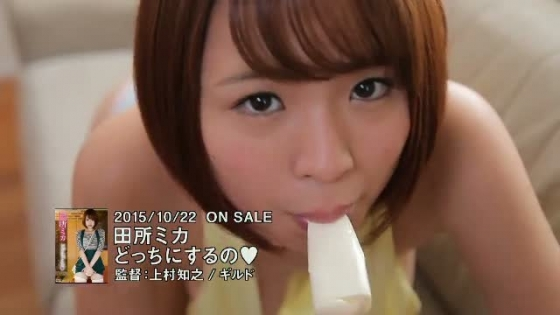 田所ミカ どっちにするののFカップ巨乳谷間&下乳キャプ 画像42枚 20