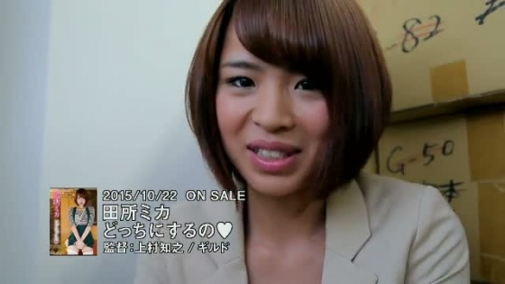 田所ミカ どっちにするののFカップ巨乳谷間&下乳キャプ 画像42枚 23